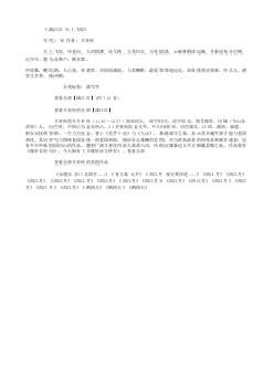 《满江红·天上飞琼》(南宋.辛弃疾)原文、注释及赏析