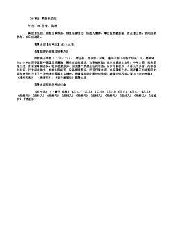 《好事近·羁雁未成归》(南宋.陆游)原文、注释及赏析