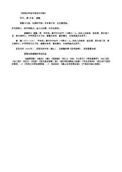 《留别杜审言并呈洛中旧游》(南宋.陆游)原文、注释及赏析