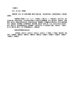 浣溪沙(宋.李清照)原文、注释及赏析4