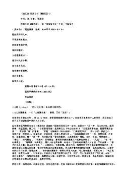 《临江仙·欧阳公作《蝶恋花》》(宋.李清照)原文、注释及赏析