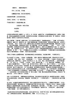 《鹧鸪天 鹅湖归病起作》(南宋.辛弃疾)原文、注释及赏析