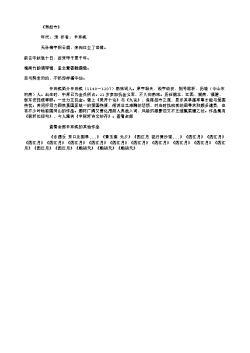 《寿赵守》(南宋.辛弃疾)原文、注释及赏析