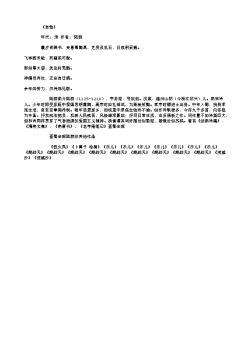 《与沈杨二舍人阁老同食敕赐樱桃玩物感恩因成》(南宋.陆游)原文、注释及赏析