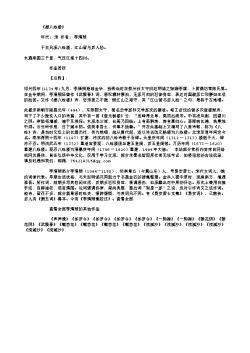 《题八咏楼》(宋.李清照)原文、注释及赏析