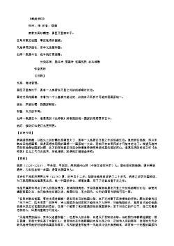 《病起书怀》(南宋.陆游)原文、注释及赏析
