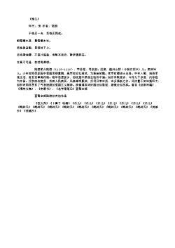 《渔父》(南宋.陆游)原文、注释及赏析