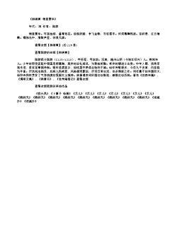 《柳梢青·锦里繁华》(南宋.陆游)原文、注释及赏析