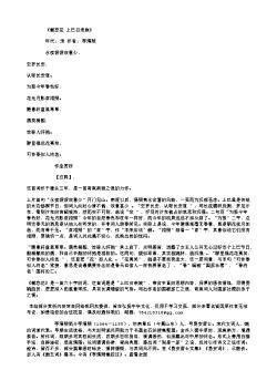 《蝶恋花 上巳召亲族》(宋.李清照)原文、注释及赏析