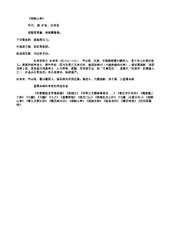《都尉山亭》(南宋.陆游)原文、注释及赏析