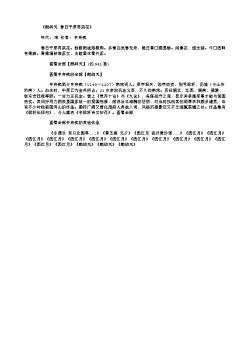 《鹧鸪天·春日平原荠菜花》(南宋.辛弃疾)原文、注释及赏析