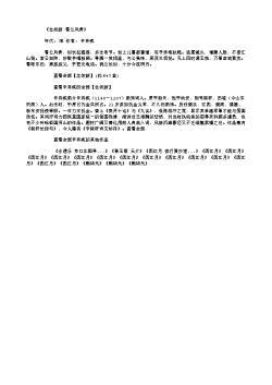《念奴娇·看公风骨》(南宋.辛弃疾)原文、注释及赏析