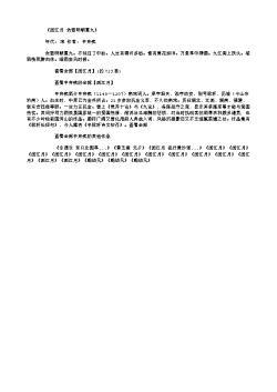 《西江月·贪数明朝重九》(南宋.辛弃疾)原文、注释及赏析