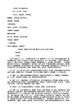 《永遇乐 京口北固亭怀古》(南宋.辛弃疾)原文、注释及赏析