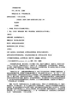 《芙蓉楼送辛渐》(南宋.陆游)原文、注释及赏析