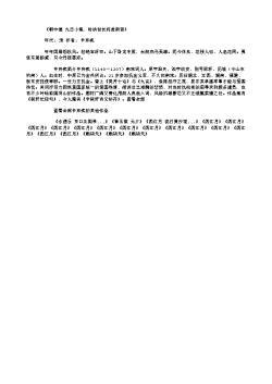 《朝中措 九日小集,时杨世长将赴南宫》(南宋.辛弃疾)原文、注释及赏析