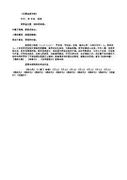 《初夏幽居杂赋》(南宋.陆游)原文、注释及赏析