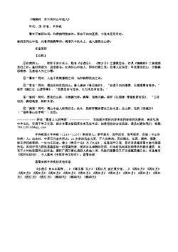 《瑞鹧鸪 京口有怀山中故人》(南宋.辛弃疾)原文、注释及赏析