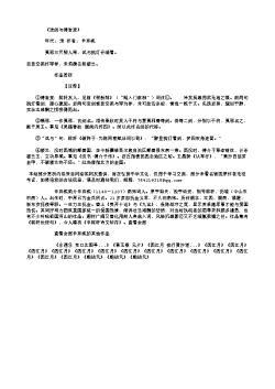 《送剑与傅岩叟》(南宋.辛弃疾)原文、注释及赏析