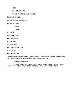 《葛屦》(南宋.陆游)原文、注释及赏析