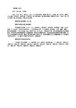 《醉翁操·长松》(南宋.辛弃疾)原文、注释及赏析