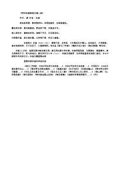 《同和咏楼前海石榴二首》(南宋.陆游)原文、注释及赏析