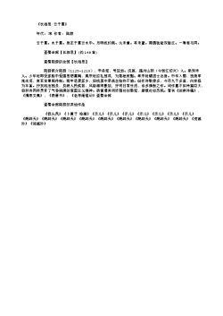 《长相思·云千重》(南宋.陆游)原文、注释及赏析