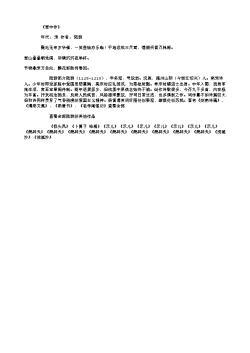 《雪中作》(南宋.陆游)原文、注释及赏析