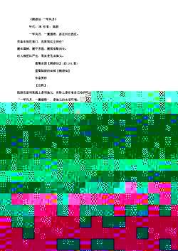 《鹊桥仙·一竿风月》(南宋.陆游)原文、注释及赏析