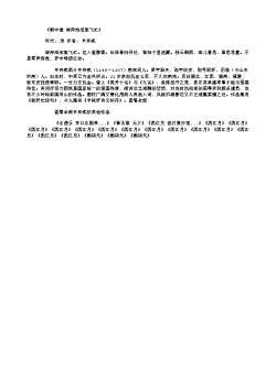 《朝中措 绿萍池沼絮飞忙》(南宋.辛弃疾)原文、注释及赏析