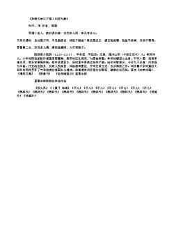 《杂感五首以不爱入州府为韵》(南宋.陆游)原文、注释及赏析