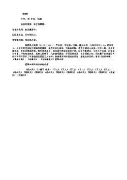 《自警》(南宋.陆游)原文、注释及赏析
