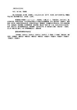 《怨王孙/忆王孙》(宋.李清照)原文、注释及赏析