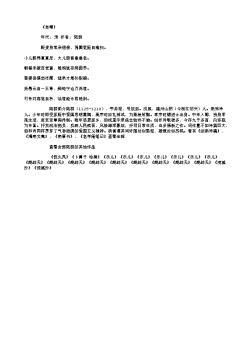 《郊庙歌辞·享懿德太子庙乐章·武舞作》(南宋.陆游)原文、注释及赏析