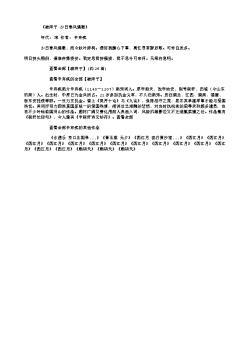 《破阵子·少日春风满眼》(南宋.辛弃疾)原文、注释及赏析