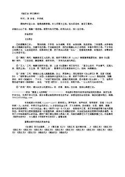《临江仙 停云偶作》(南宋.辛弃疾)原文、注释及赏析