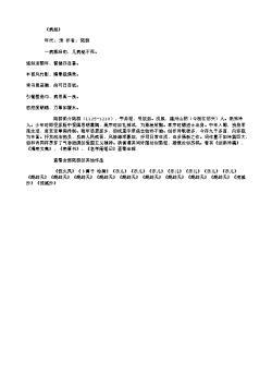 《病起》(南宋.陆游)原文、注释及赏析