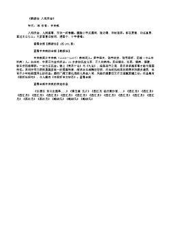 《鹊桥仙·八旬庆会》(南宋.辛弃疾)原文、注释及赏析