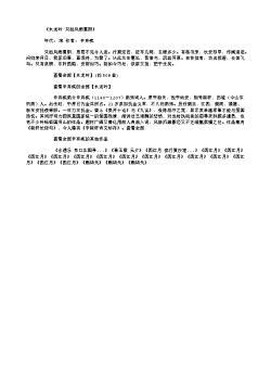 《水龙吟·只愁风雨重阳》(南宋.辛弃疾)原文、注释及赏析