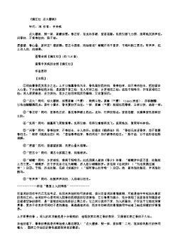 《满江红·点火樱桃》(南宋.辛弃疾)原文、注释及赏析