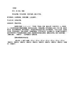 《自勉》(南宋.陆游)原文、注释及赏析