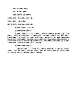 《临江仙·夜语南堂新瓦响》(南宋.辛弃疾)原文、注释及赏析
