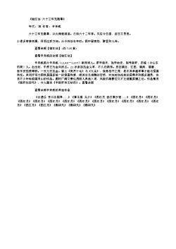 《临江仙·六十三年无限事》(南宋.辛弃疾)原文、注释及赏析
