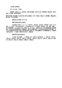 《念奴娇·妙龄秀发》(南宋.辛弃疾)原文、注释及赏析