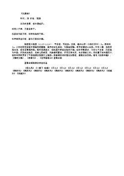 《出塞曲》(南宋.陆游)原文、注释及赏析
