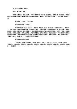 《一丛花·尊前凝伫漫魂迷》(南宋.陆游)原文、注释及赏析
