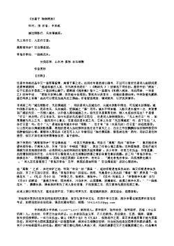 《生查子 独游雨岩》(南宋.辛弃疾)原文、注释及赏析