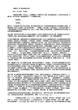 《蝶恋花 月下醉书雨岩石浪》(南宋.辛弃疾)原文、注释及赏析