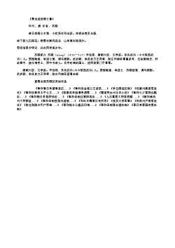 《景龙观送裴士曹》(南宋.陆游)原文、注释及赏析