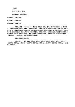 《盆池》(南宋.陆游)原文、注释及赏析